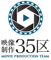 映像制作35区